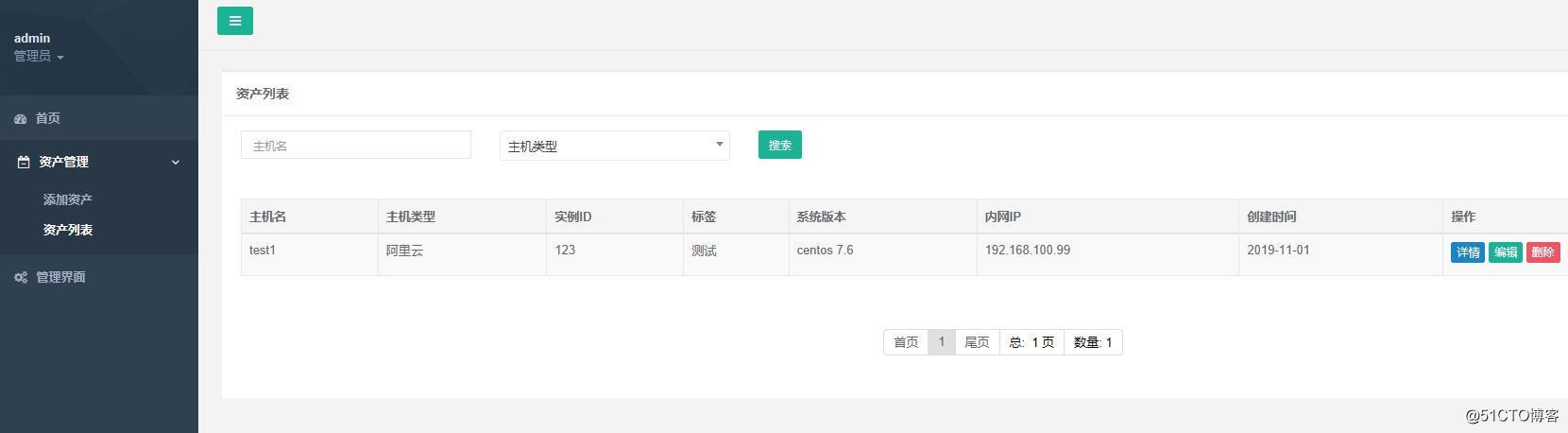 Django之入门 CMDB系统  (二) 前端模板