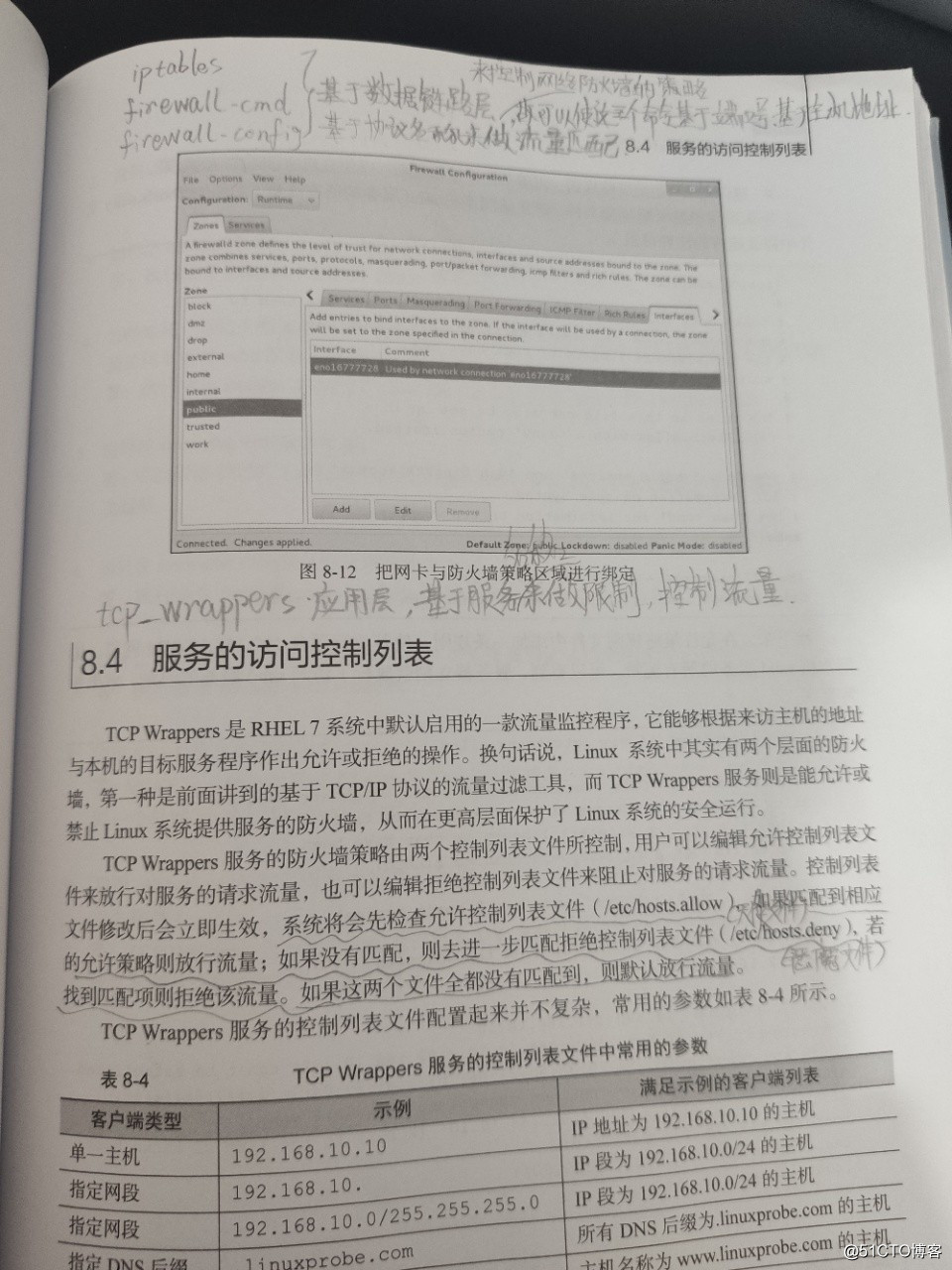 Linux笔记13 Iptables与Firewalld防火墙。