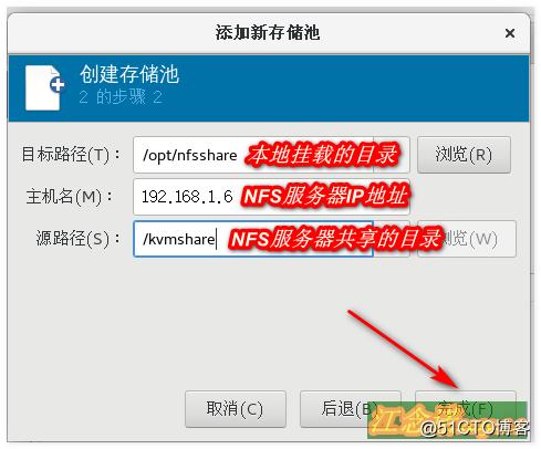 KVM虚拟平台——迁移KVM虚拟机