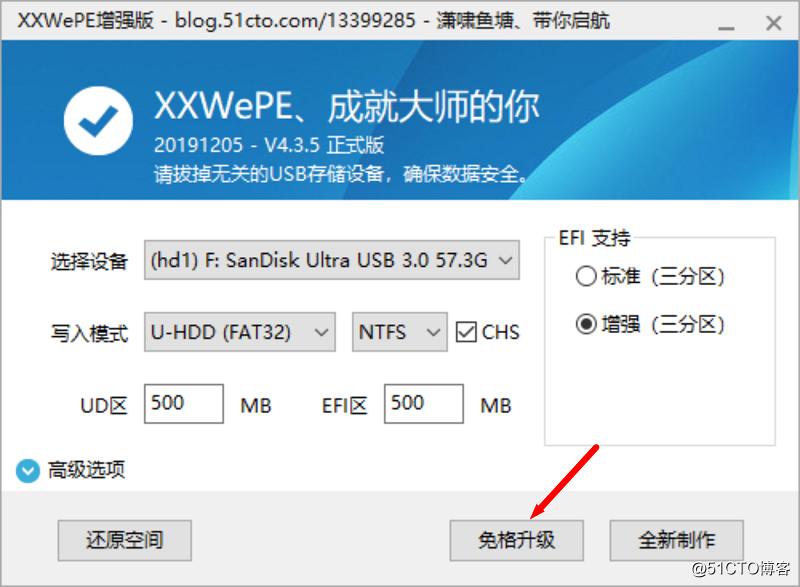 WePE修改增强版