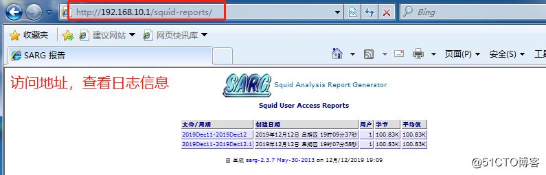 Squid代理服务器——ACL访问控制,sarg日志,反向代理