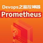 Devops之监控神器Prometheus