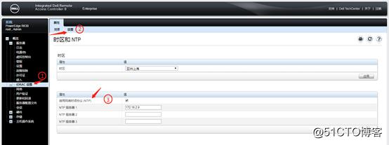 Dell服务器IDRAC管理界面配置NTP时间同步