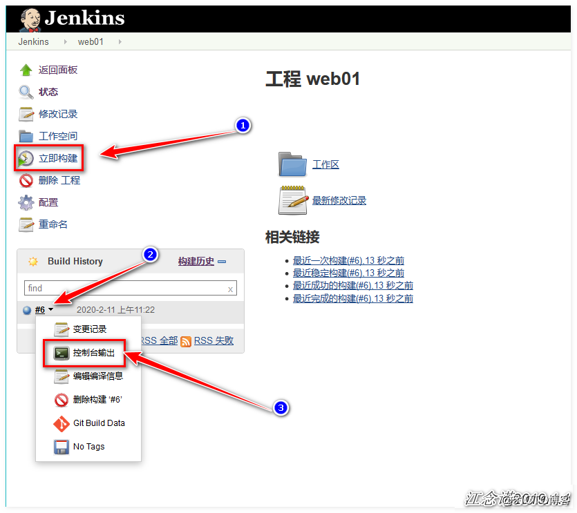Jenkins+Gitlab实现持续集成