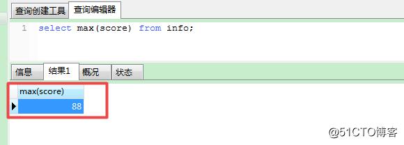 MYSQL查询--聚合函数查询