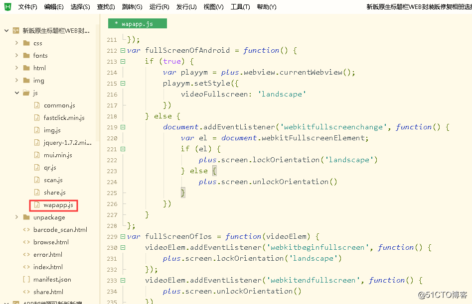 Hbuilderx打包视频网站APP实现全屏横屏旋转的方法
