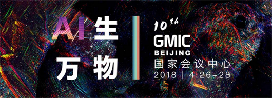 GMIC2018