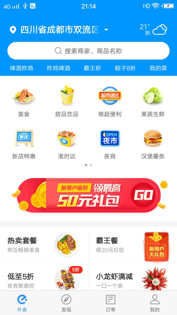 Android快速实现美团、饿了么首页分页导航菜单功能
