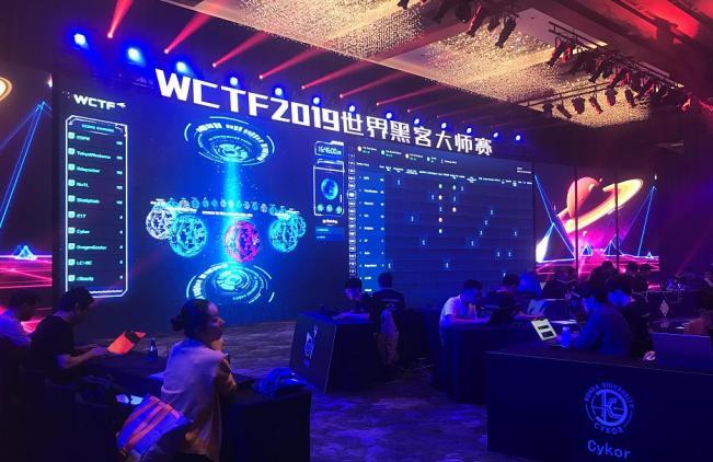 "2019 WCTF:是网络安全""实战""练兵场,也是黑客们的高峰论坛"