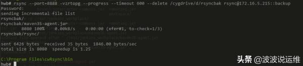 linux日常运维--rsync同步工具小总结