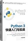 Python3快速入门与实战