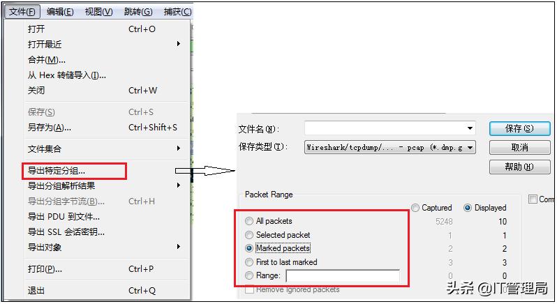 Wireshark数据包分析三板斧