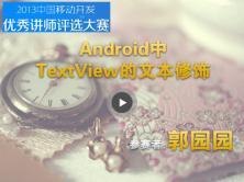 Android中TextView的文本修饰精讲视频课程