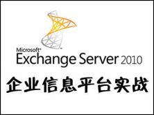 Exchange Server 2010 SP2企业信息平台实战视频课程