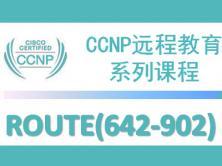 Cisco CCNP远程教育系列课程之ROUTE视频课程(642-902)