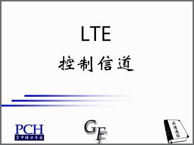 7 LTE的控制信道精讲视频课程