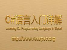 C#语言入门详解视频课程