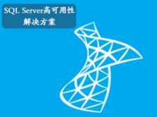 SQL Server高可用性解决方案概述公开课【第四十四、五期】