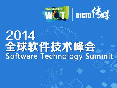 WOT全球软件技术峰会现场视频(数据库/架构/敏捷开发/实时计算/自动化运维/开源技术)