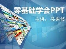 PPT改变生活-零基础学会PPT视频课程