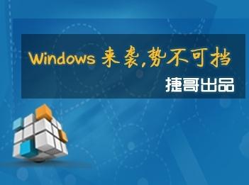 Windows server 课程专题【吴忠捷】