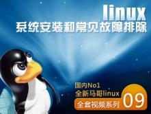 Linux系统安装和常见故障排除-[国内No1全新马哥linux视频课程九]
