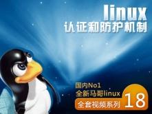 Linux认证和防护机制-[国内No1全新马哥Linux视频课程十八]