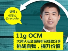 Oracle 11g OCM大师认证全面解析及经验分享视频课程【侯圣文】