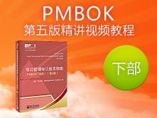 PMBOK第五版精讲视频课程(下部)