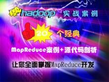 Hadoop案例实战视频课程-经典案例视频课程(后续3个案例后续更新)