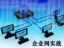 H3C 企业网络规划及实施案例详解视频课程