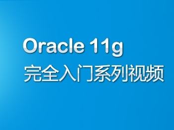 Oracle 11g完全入门系列视频专题