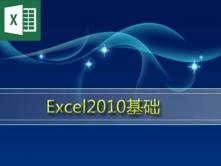 Excel 2010基础应用技巧大全