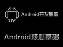 Android开发高薪之路-核心基础视频课程