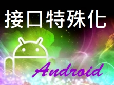 Android的API设计(应用篇)_接口的特殊化精讲视频课程