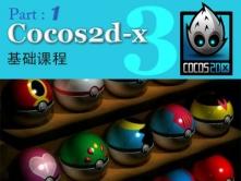Cocos2D-x 手机游戏开发基础视频课程__Part 1