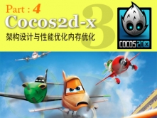 Cocos2d-x架构设计与性能优化内存优化视频教程__Part 4