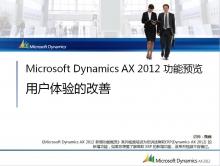 Microsoft Dynamics AX 2012 新功能预览(微软ERP)实战课程