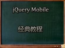jQuery Mobile入门视频课程(附示例代码)