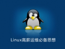 Linux高薪运维必备思想入门视频课程(老男孩全新基础入门系列一)