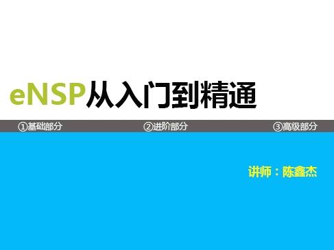 《eNSP从入门到精通》进阶部分视频课程-华为模拟器全网首发