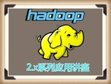 Hadoop(2.x)应用系列视频课程