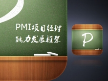 PMI项目经理能力发展框架实战课程