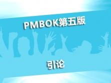PMP暨PMBOK第五版精讲视频课程之第一章引论