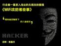 《WiFi攻防那些事》黑客渗透攻防经典视频课程 陈鑫杰主讲