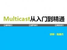 Multicast从入门到精通视频课程【CCIE魔鬼训练营城域网专题】 陈鑫杰主讲
