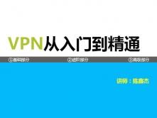 VPN从入门到精通视频课程【CCIE魔鬼训练营安全技术专题】 陈鑫杰主讲