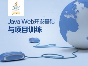 Java Web 开发基础与项目训练
