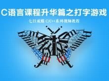 C语言课程升华篇之打字游戏(七日成蝶)