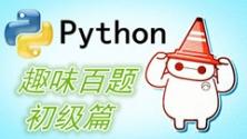 Python趣味百题-初级篇视频课程